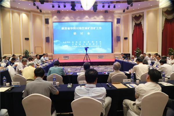 陕西华阳川地区找矿工作研讨会圆满召开