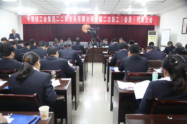 公司召开首届二次职工(会员)代表大会