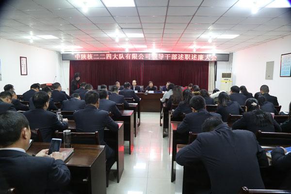 中陕核集团公司党委到二二四大队进行年度党...